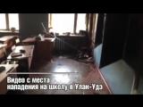 Видео с места нападения на школу в Улан-Удэ.