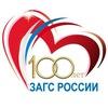 Управление ЗАГС Самарской области