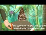 ТРИ БОГАТЫРЯ НА ДАЛЬНИХ БЕРЕГАХ| FullHD 1080p LIVE