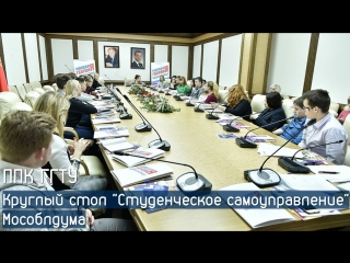Студенческий совет ППК в Мособлдуме!