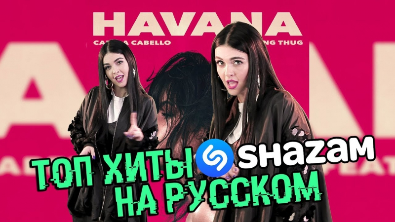 NINA MANJA-Хиты Shazam - НА РУССКОМ (Havana - Camila Cabello- ZAYN - J.Balvin Willy William)