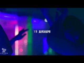 "15 декабря   boss art party   вечеринка   арт-кафе ""сахар"""