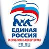 Единая Россия Башкортостан