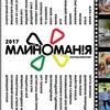 МЛИНОМАНІЯ FOLK/ROCK фестиваль