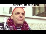 С первым января)))