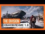 The Division - Трейлер выхода обновления 1.8 - Сопротивление