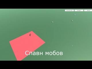 Прототип первого сценария поведения мобов