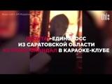 Депутат из Саратовской области устроил скандал в караоке-клубе