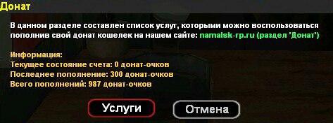 Аккаунт CRMP SAMP MTA