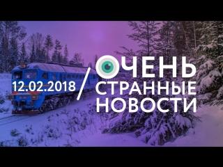 12.02 | ОСН #34. Остановка поезда
