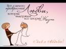 Поздравляем Вячеслава и Марию с бракосочетанием!