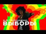 Премьера! Black Russian Mama — Выборы (12.03.2018)