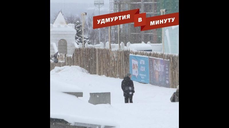 Удмуртия в минуту: строительство церкви в парке Космонавтов и снос забора из горбыля