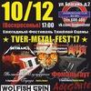 10/12 (вс) - «TVER-METAL-FEST'17» in BIG BEN