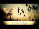 25 - гIа. ТIулайхьа бин Хувайлидах дийцар. (Дела реза хуьлда цунна). АБУ-ХАЛИД.mp4