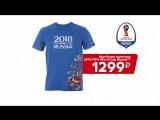 Футболки из лимитированной коллекции 2018 FIFA World Cup Russia™