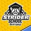 STRIDER School Белгород | Школа беговела