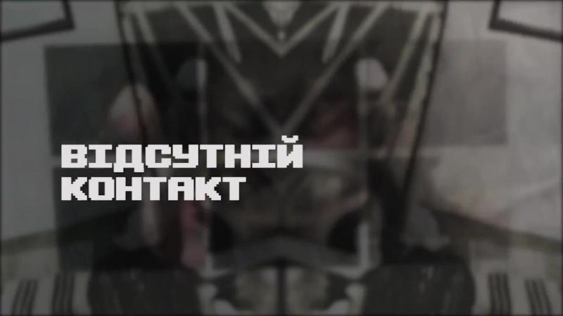 Fontaliza - Секретні коди (lyric video)