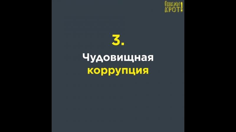 Ёшкин_Крот_Пять_главных_причин_не_голосовать_за_Путина[fbdown.me]