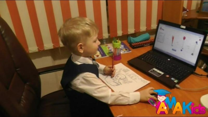 Матвей Перебейнос, 5 лет. Академия развития интеллекта АМАКидс