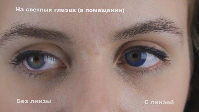 Цветные линзы купить в Киеве, Украина. Adria 2tone ЦВЕТ True sapphire Выпуск №12