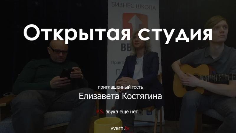 Андрей Капитонов и Елизавета Костягина основательница рок группы MONOЛИЗА в Открытой студии ВВЕРХ