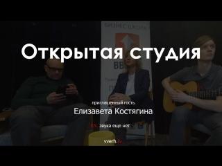 Андрей Капитонов и Елизавета Костягина - основательница рок-группы MONOЛИЗА в Открытой студии ВВЕРХ!
