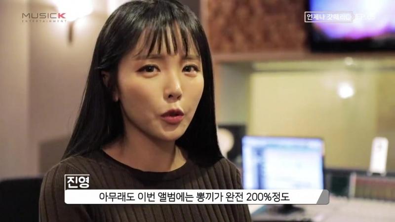 [홍진영] 흥 넘치는 녹음 현장! part.2 언제나 갓떼리C EP.05