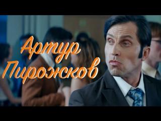 Премьера! Артур Пирожков - Либо любовь (06.10.2017)