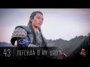 43/58 Легенда о Чу Цяо / Legend of Chu Qiao / Princess Agents / 楚乔传