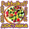 Пахолков Кафе (пицца, роллы, доставка до 23.00)