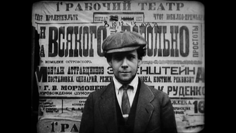 ДНЕВНИК ГЛУМОВА, Сергей Эйзенштейн, 1923