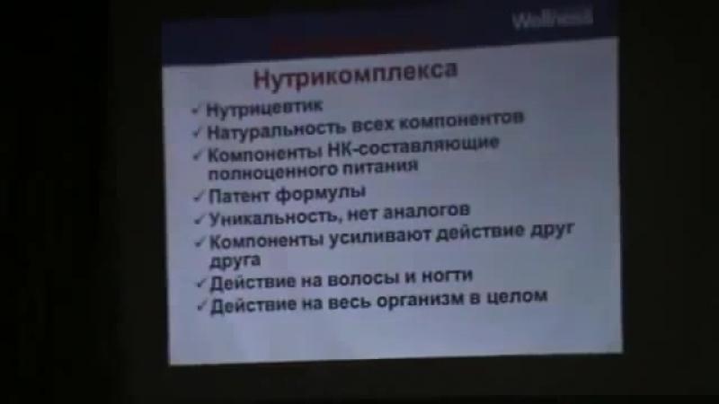 Лектор врач нутрициолог Е Новикова