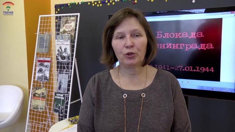 В центральной детской библиотеке г.Тосно детям рассказали о блокаде Ленинграда