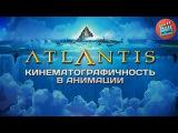 Атлантида: Кинематографичность в анимации