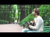 Souls Like The Wheels (The Avett Brothers cover)