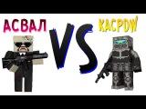 KACPDW VS Асвал! Эпичная Реп Битва!