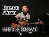 Ермен Анти – Ничего не понимаю