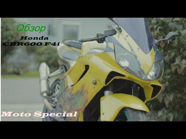 Обзор мотоцикла Honda CBR 600 F4i Вечный Конь!