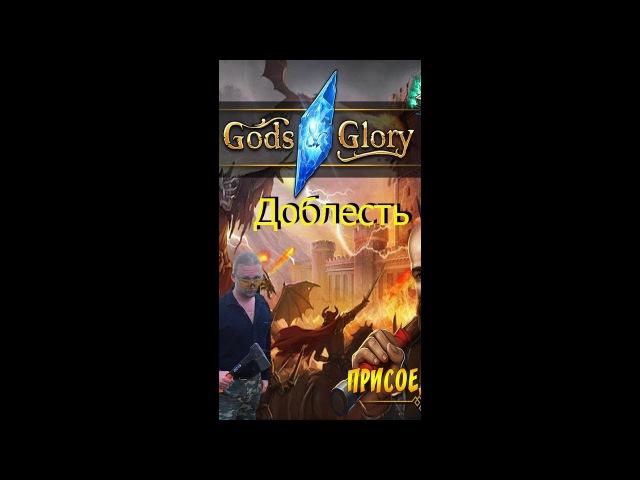 013 Разрушение зачарованной вещи Герои: Ярость Богов \\ Gods and Glory