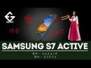 Обзор Samsung Galaxy S7 Active (крах тест) Review crash test