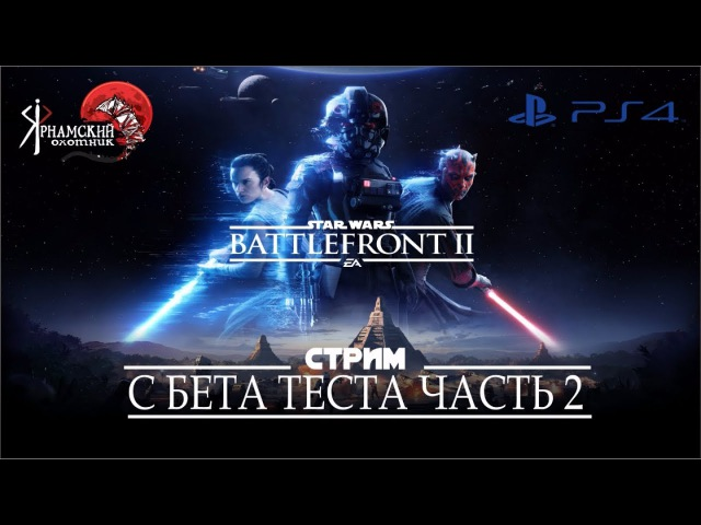 STAR WARS™ Battlefront™ II Multiplayer Beta Стрим с Бета теста