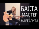 Как играть Баста ft. Юна - Мастер и Маргарита (OST Я И УДА)| Разбор и cover COrus Guitar Guide 52