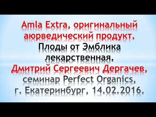 Perfect Organics. Амла, продукт аюрведы. Д. С. Дергачев, Екатеринбург, 14.02.16.