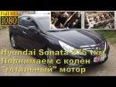 Sonata 275 тыс км восстановление тотального мотора G4KD