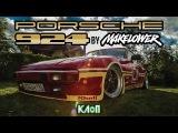 Неликвид  Обзор Porsche 924 stance by Makelower