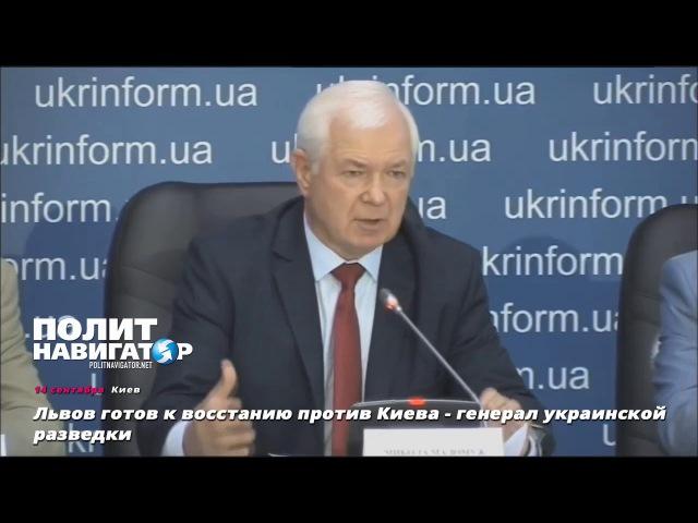 Львов готов к восстанию против Киева - генерал украинской разведки