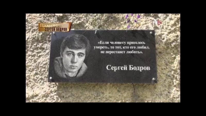 Сергей Бодров Прощание