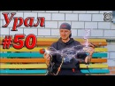 Мотоцикл Урал. 50. Укладка проводки и проверка зарядки.