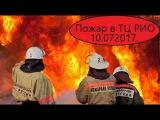 В ТЦ РИО на северо-востоке Москвы вспыхнул пожар, идет эвакуация Дмитровское м...